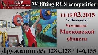 14-15.03.2015.DRUZHININ-85 (128х,128/146,155) Championship Moscow region.