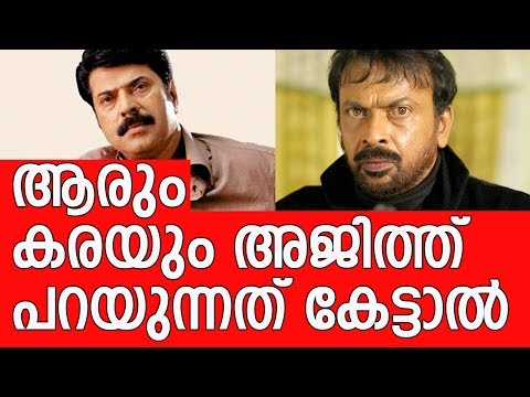 Mammootty Fans should hear this- Ajith about Mammootty