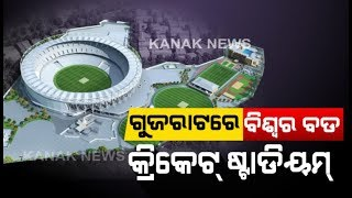Construction Underway For World's Largest Cricket Stadium In Ahmedabad, Gujarat
