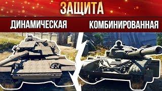 War Thunder: Динамическая и комбинированная защита
