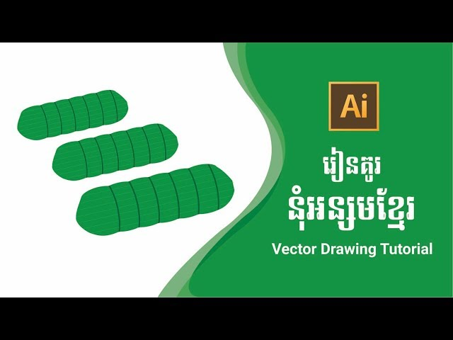រៀនគូរនុំអន្សម, Illustrator Tutorial: How to Vector Drawing  of Khmer traditional cake