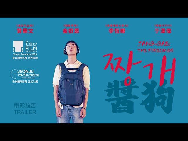 9.24《醬狗》國際中文版預告