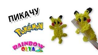 покемон ПИКАЧУ  из резинок на ручку на станке | Picachu Pokemon Figurine Rainbow Loom