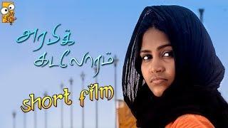 Arabic Kadaloram | Tamil Short Film | Mithesh Karnan | Smile Settai Premiere