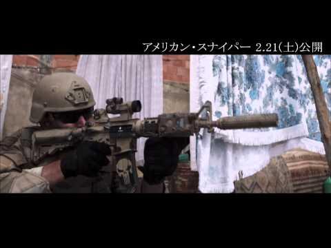 『アメリカン・スナイパー』日本限定映像