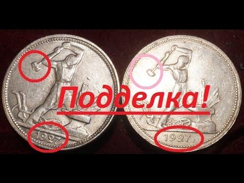 Осторожно, подделка! как отличить поддельную серебряную моне.