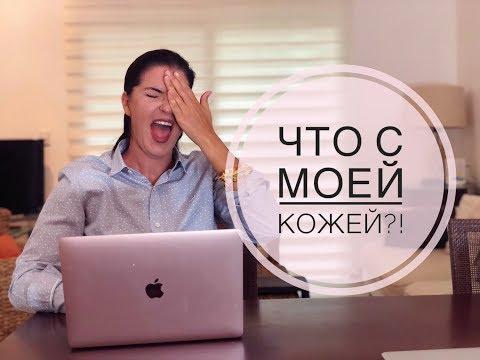 Психосоматика кожных болезней / Псориаз / Нейродермит / Алопеция / Акне