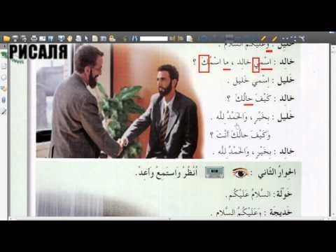 арабские знакомства