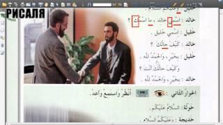 Арабский в твоих руках 1 УРОК  1 ТОМ