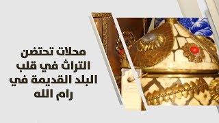 محلات تحتضن التراث في قلب البلد القديمة في رام الله