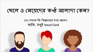 Why the voices of boys and girls are different?