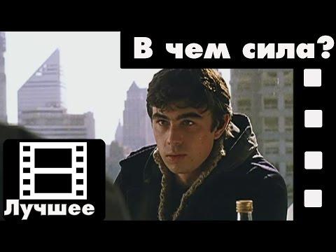 Брат 2 (фильм) - В чем сила, брат? (лучшие моменты фильма)