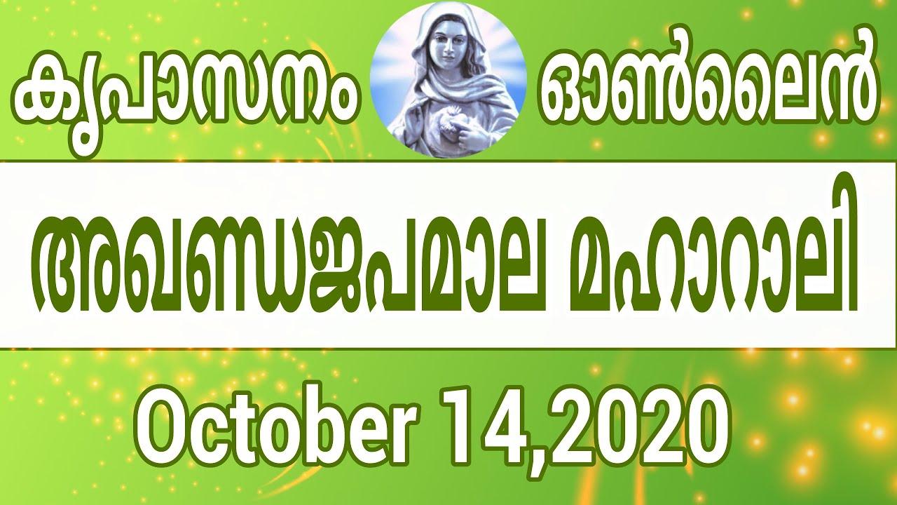 Download October 15,അഖണ്ഡ ജപമാല മഹാറാലി  പങ്കെടുത്ത് അനുഗ്രഹം പ്രാപിക്കുക Live from Kreupasanam Marian Shrine