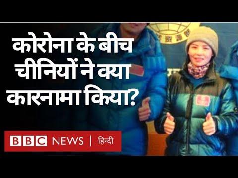 Corona Virus के बीच China के इन लोगों ने क्या बड़ा कारनामा कर दिखाया? (BBC Hindi)