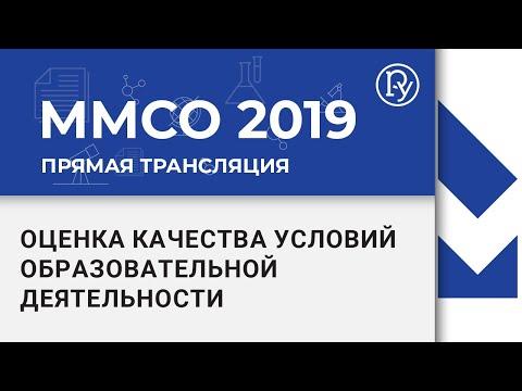 ММСО-2019 Оценка качества условий образовательной деятельности: ближе к жизни!