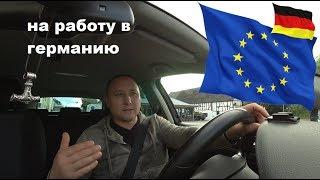 На работу с Украины в Германию или не все так просто.