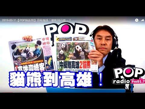 2019-03-11【POP撞新聞】黃暐瀚談「貓熊到高雄」!