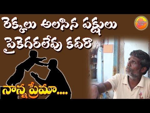Rekkalu Alasina Pakshulu | Old Parents Sentiment Song | Telangana Folk Songs | New Janapada Geethalu