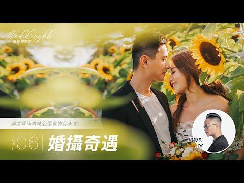 [EP06] 婚攝奇遇