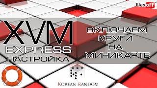 Express - Миникарта: Как и где включить круги