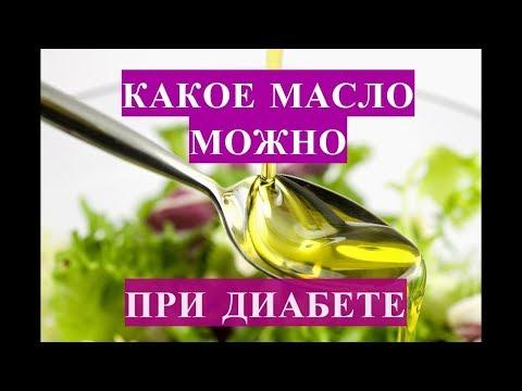 Какое масло можно при диабете?
