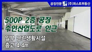 [No.3778] 안산공장 2층 500P 임대 차량용 …