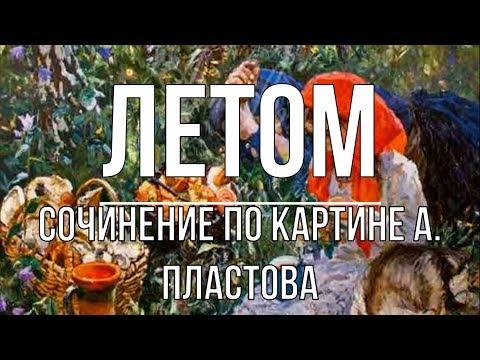 Сочинение по картине «Летом» А. Пластова