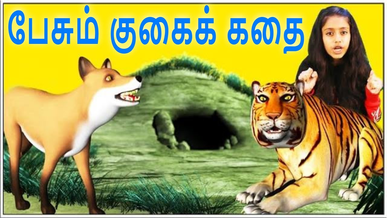 பேசும் குகைக் கதை l The talking cave story in Tamil l Moral Stories for Kids in Tamil l Tamil Kids