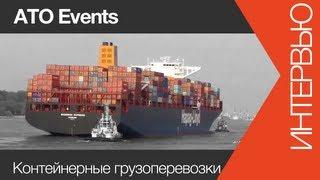 Контейнерные грузоперевозки      www.skladlogist.ru  (, 2013-05-28T16:22:14.000Z)
