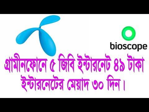 গ্রামীনফোন 5 জিবি Bioscope ইন্টারনেট
