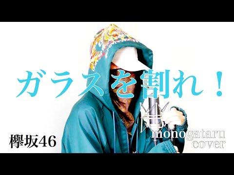 ガラスを割れ! - 欅坂46 (cover)