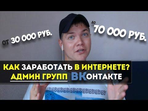 Как заработать в интернете? Администратор групп ВКонтакте. Удаленный заработок 2018 без вложений