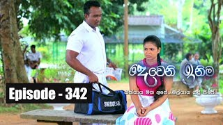 Deweni Inima | Episode 342 29th May 2018