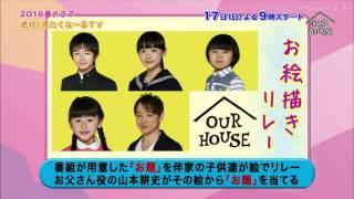 Bộ Phim truyền hình của Nhật : Our House Link video: https://www.yo...