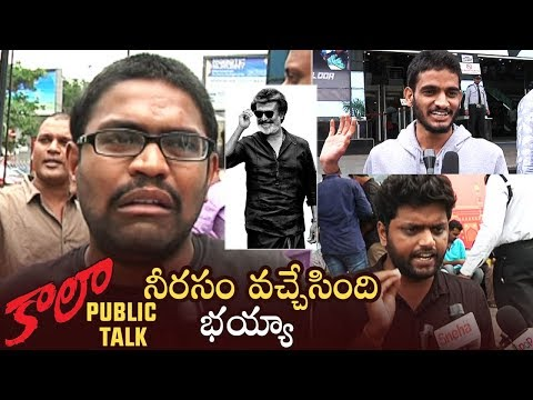 Kaala Movie Public Talk | Fans Disappointed After Watching Kaala Movie | Kaala Telugu Public Talk