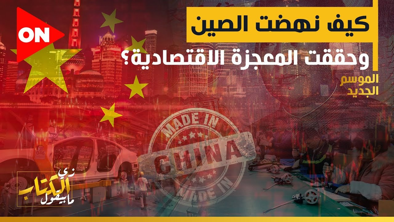 زي الكتاب مابيقول - كيف نهضت الصين، وحققت المعجزة الاقتصادية؟  - نشر قبل 3 ساعة
