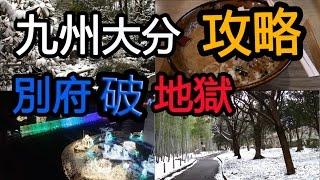日本九州攻略-大分中町別府, 別府地獄, 杉乃井酒店 (Kyushu) きゅうしゅう