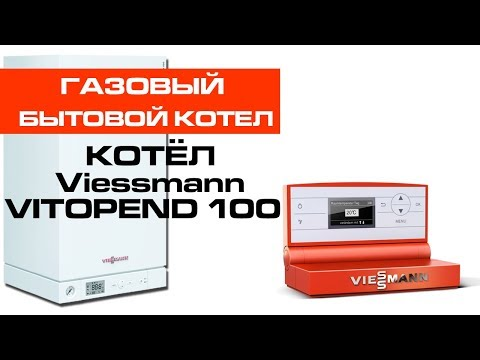Газовый котел Висман. Видео обзор характеристик. Viessmann.
