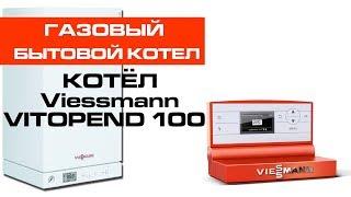 Газовий котел Вісман. Відео огляд характеристик. Viessmann.