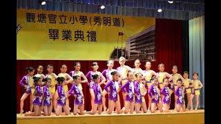 觀塘官立小學(秀明道) 14-15年度畢業禮藝術體操表演