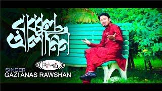 Rabbul Alamin | রাব্বুল আলামিন | Gazi Anas Rawshan | Heaven Tune Cultural Troop | 4K