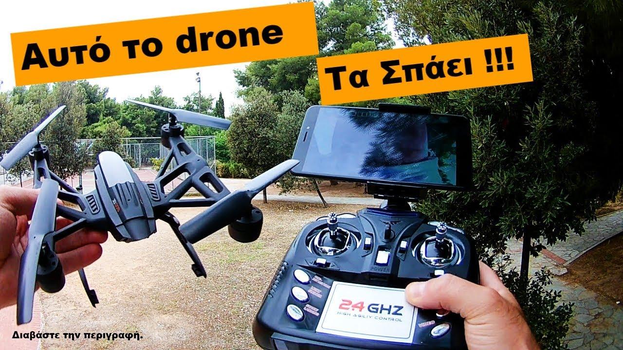 7c302be40f5 Το Καλύτερο Φθηνο Drones Με Καμερα Pioneer UFO Drone Greek Unboxing ...