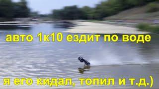 Самые быстрые радиоуправляемые машины легко ездят по воде(Самые быстрые радиоуправляемые машины легко ездят по воде, но колеса надо ставить специальные! Для съемок..., 2015-08-20T03:30:21.000Z)