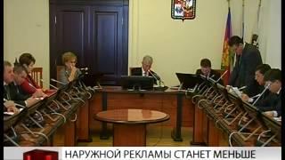 Краснодар изменит подход к наружной рекламе(Власти Краснодара ужесточат требования к объектам наружной рекламы и в 2013 году планируют избавиться от..., 2012-11-27T06:38:29.000Z)