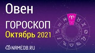 Знак Зодиака Овен - Гороскоп на Октябрь 2021