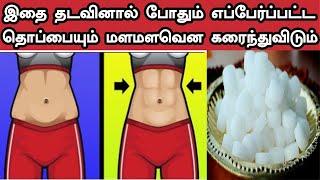 இரண்டு நாள் தடவினால் வயிற்று கொழுப்பு காணாமல் போகும் | Weight Loss Tips | Tamil Health Tips