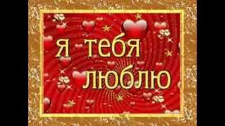 Музыкальная открытка для признания в любви!