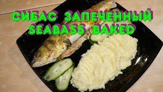 Сибас запечённый / SeaBass baked
