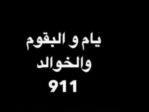 رموز او ارقام قبائل السعودية الحقيقية Youtube