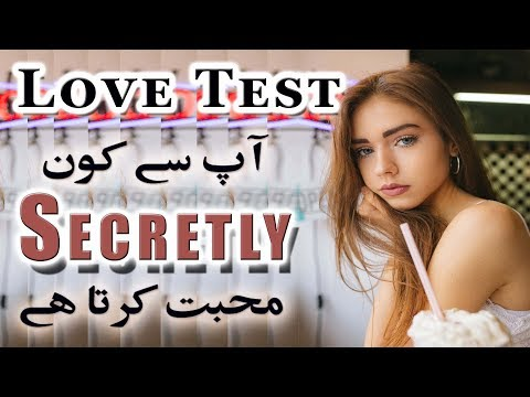 Who Is Secretly In Love With You - Personality Test in Urdu & Hindi